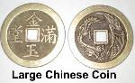 Chinese Coin Large 2 inch, chinese coins, chinese coin round with square hole in center, feng shui coins, Dragon Phoenix Coins, Chinese Love Coin, feng shui wealth symbol