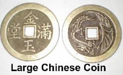Chinese Coin Large 2 inch, Dragon Phoenix Coins, Chinese Love Coin, Chinese coins Feng Shui, Feng Shui Coins, Chinese Coins, Chinese Coin Large, Large Chinese Coin, Large Imperial Chinese Coins, Large I-Ching Coins, Large Feng Shui Coin, 2 inch Chinese Coin with Dragon and Phoenix on back