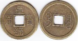 1 Inch Chinese Coin, Feng Shui coin, chinese coins, chinese coin round with square hole in center, Feng Shui wealth symbol