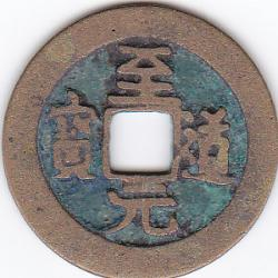 Genuine Ancient Chinese Coin, 1000 year old Chinese Brass Coin, 1 inch round Chinese coin with square hole in center, real chinese coin, old chinese coin, Chinese coins Feng Shui, Feng Shui Coins, Chinese Coins, 1 inch round Chinese coin, 1 inch Chinese coin, Authentic Cash Coin