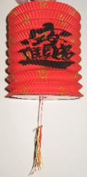 Good Fortune Paper Lantern, Chinese New Year paper lantern, Chinese paper lantern, red paper lantern, Good luck paper lantern, new year paper lantern, new year lantern, Japanese paper lantern, Asian paper lantern, lantern festival, Chinese wedding paper lantern, Chinese wedding lantern, Chinese party paper lantern, Chinese party lantern, Red paper accordion lantern, accordion paper lantern, accordion Chinese lanterns, accordion lanterns, feng shui fame, Feng Shui Office, red Chinese paper lantern, Chinese paper lantern red